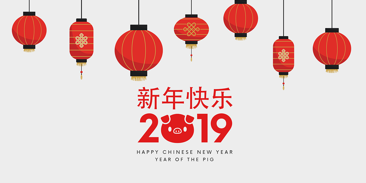 Happy Chinese New Year! 新年快乐